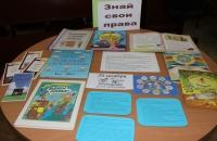 20 ноября в Арефинской библиотеке  состоялась викторина «Правовой лабиринт», посвящённая Всемирному