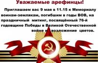 Приглашаем жителей и гостей села на праздничные мероприятия, посвященные Дню Победы!