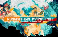 «Культурный марафон-2020»